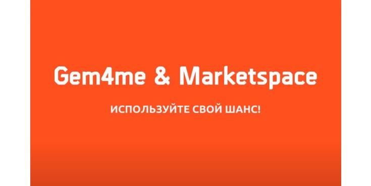 Gem4me Marketspace – отзывы о площадке для бизнеса