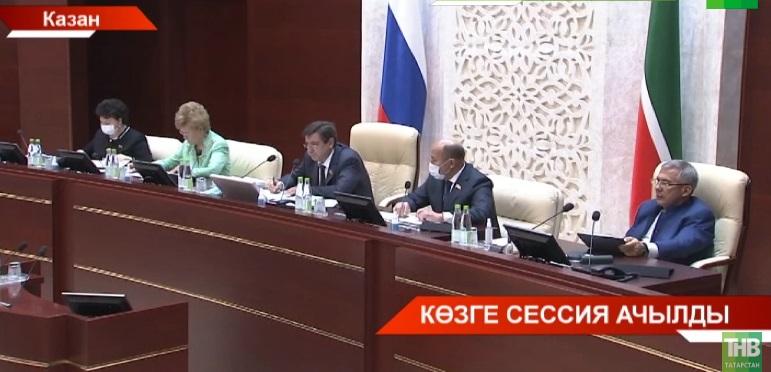 Татарстан Дәүләт Советында көзге сессия ачылды