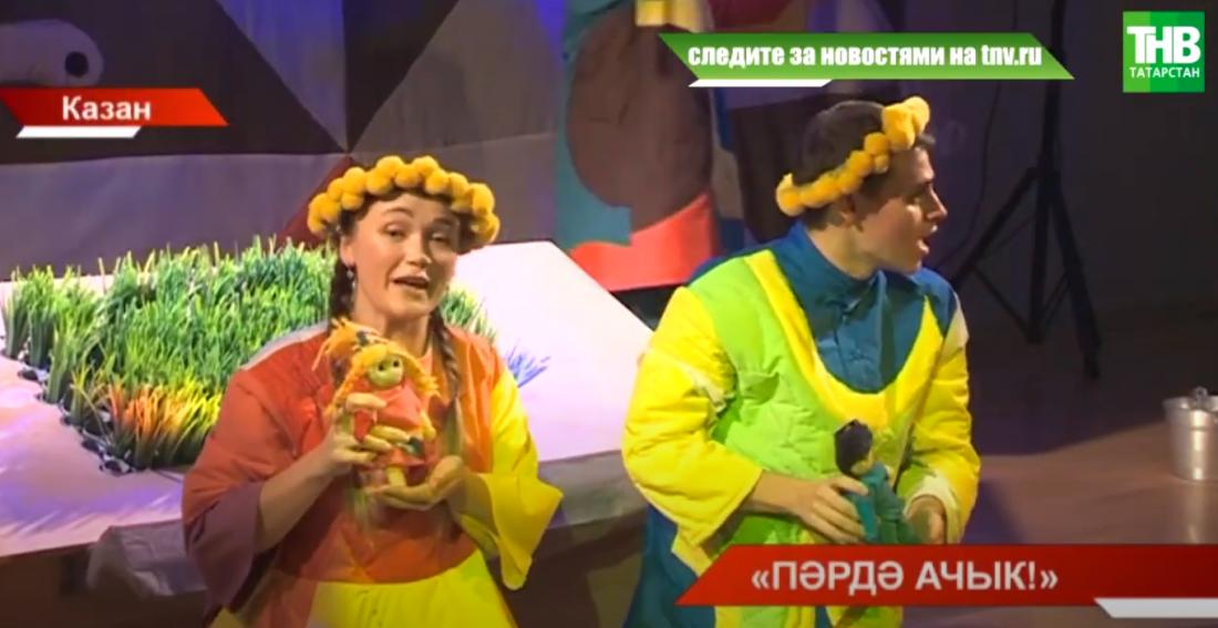 Кариев исемендәге яшь тамашачы театрында сенсациягә тиң вакыйга