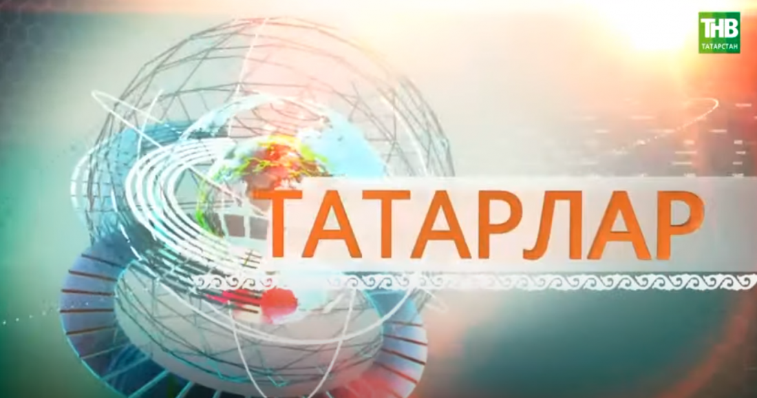 Себердәге милләттәшләр үзләрен татар халкыннан аерып карыймы?