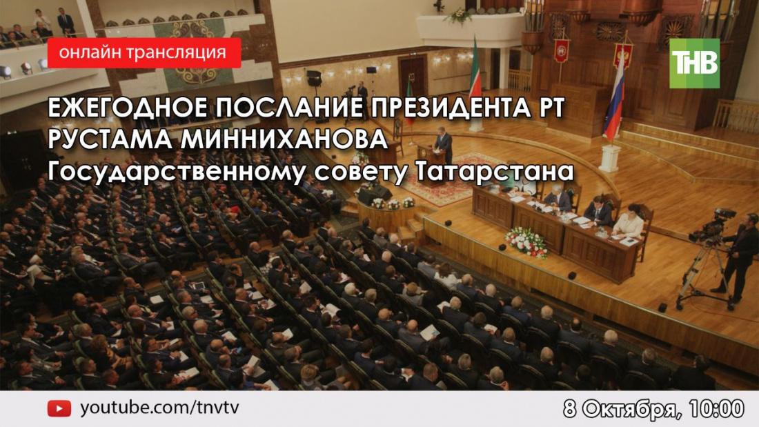 Татарстан Республикасы Президентының Дәүләт Советына юлламасын ТНВ онлайн күрсәтә