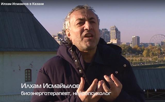 Известный нейропсихолог из Турции Илхам Исмаилов ведет личный прием в Казани